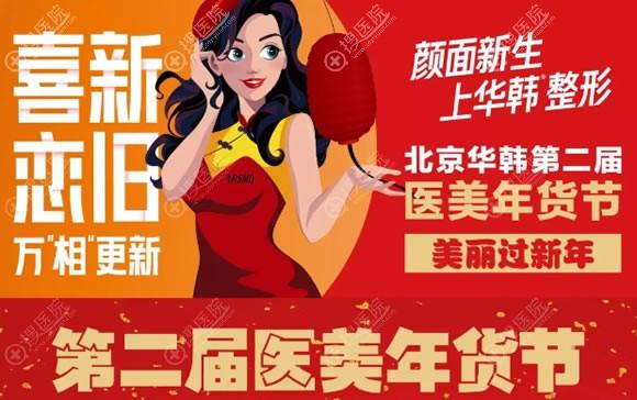 北京华韩2019医美年货节活动