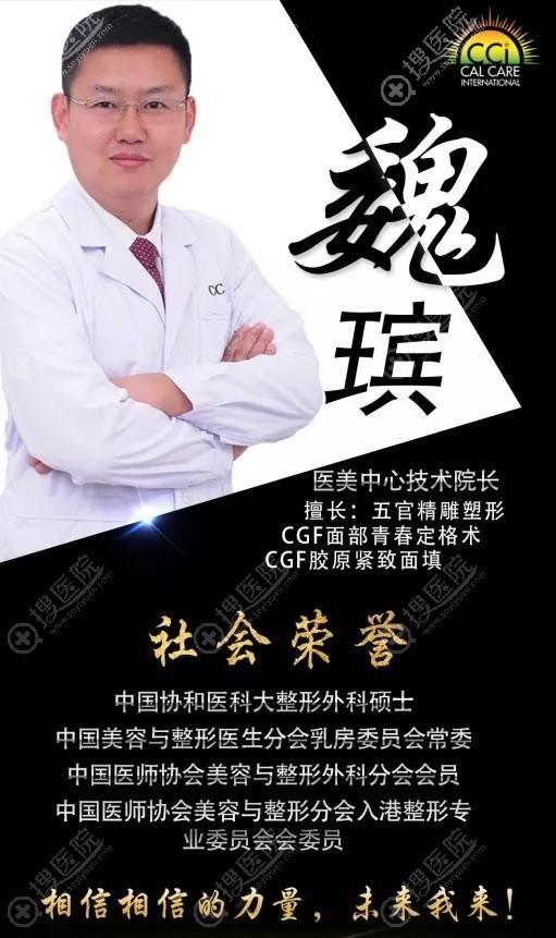 武警北京总队魏瑸坐诊北京南加