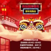 北京南加国际整形2019新年新好运美丽团购会活动 魏瑸院长亲诊