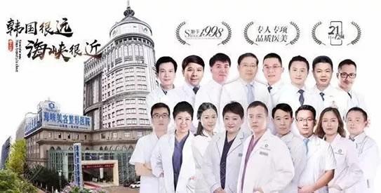 济南海峡整形医生团队