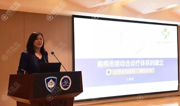 王晓军教授讲解瘢痕疙瘩综合诊疗体系