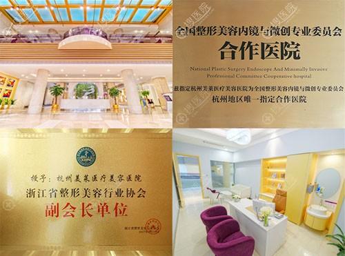 杭州美莱医疗美容医院环境与荣誉