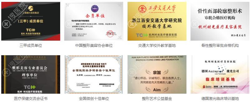杭州时光荣誉证书