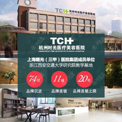 杭州时光整形医院综合实力