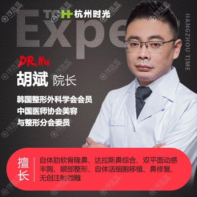 杭州时光整形医院胡斌院长