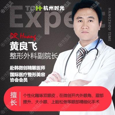 杭州时光整形医院黄良飞