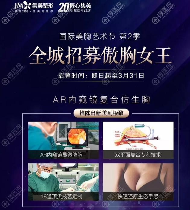 郑州集美美容医院免费招募隆胸案例5名