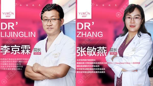 北京悦然医美整形医生团队