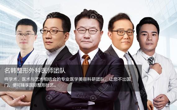 福州名韩整形外科医师团队