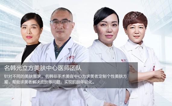 福州名韩光立方美肤中心医师团队
