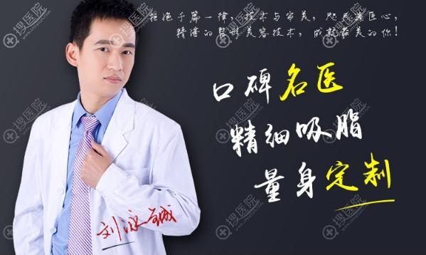 南宁韩成整形美容医生刘泳铖