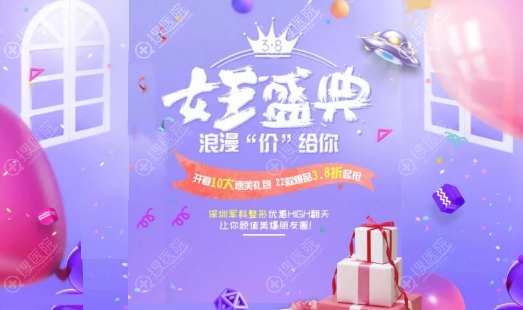深圳军科2019年3.8女王盛典活动
