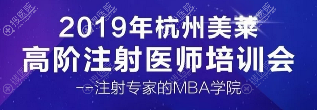 2019年高阶注射医师培训会在杭州美莱举办