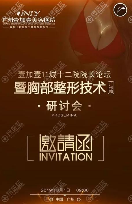广州壹加壹胸部整形技术研讨会活动