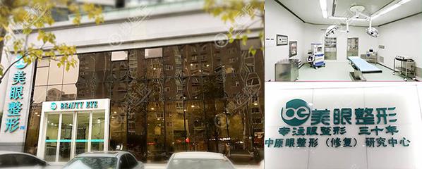 郑州美眼整形医院环境