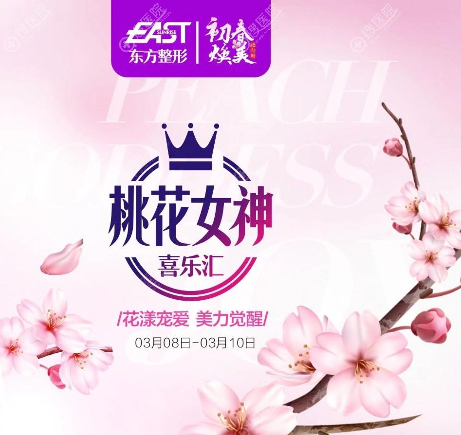 郑州东方整形美容医院三八节活动