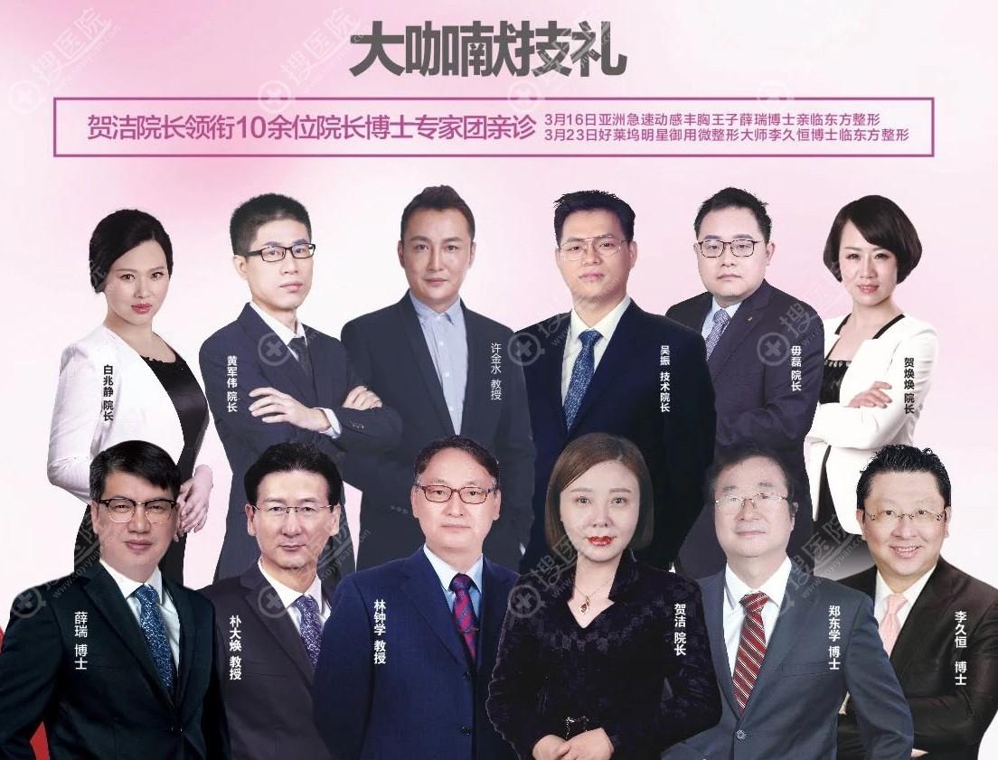 郑州东方整形美容医院三月坐诊医师