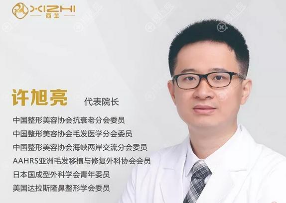 杭州西芷整形医院许旭亮院长