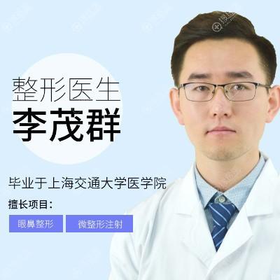 上海伯思立(百达丽)整形医院李茂群医生
