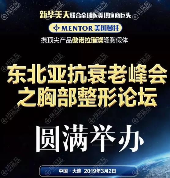 大连新华美天举办2019胸部整形论坛