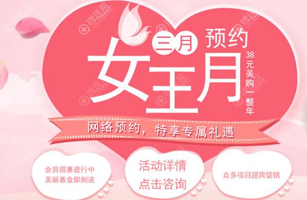 唐山煤医3月女王月活动