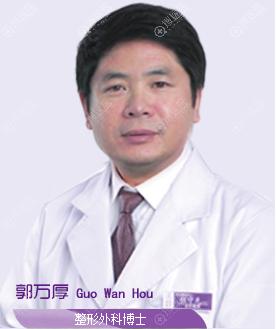 唐山煤医整形美容医院郭万厚院长