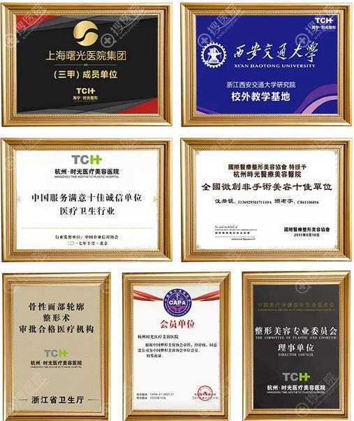 杭州时光整形医院获得荣誉
