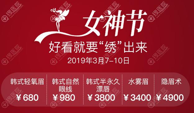 杭州时光整形医院优惠活动价格表