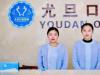 上海尤旦口腔正规靠谱吗?牙齿矫正案例价格表及医院资质来揭晓