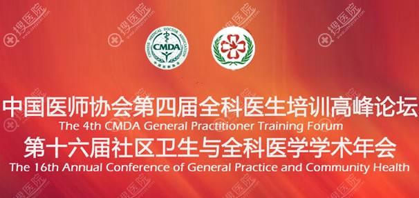 中国医师协会第四届全科医生培训高峰论坛