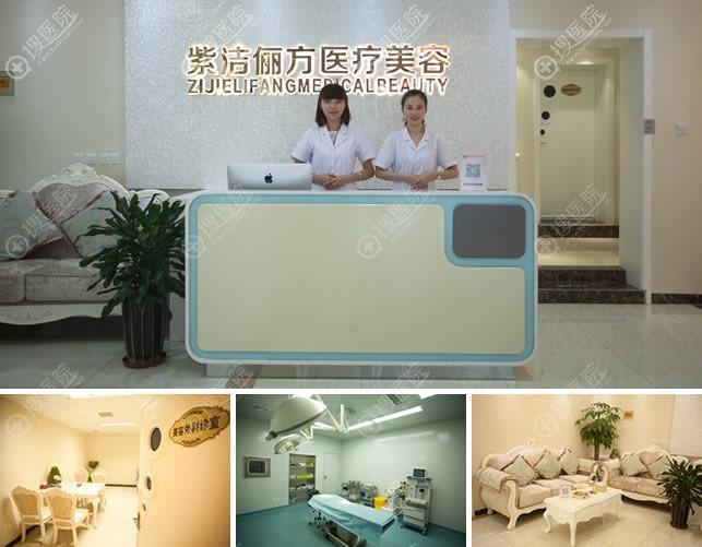 北京紫洁俪方医疗美容环境好吗