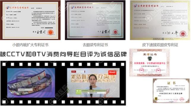 北京紫洁整形荣誉证书