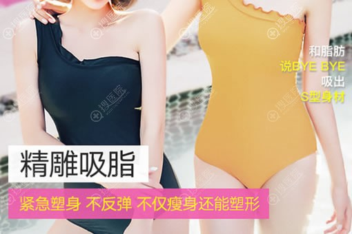 北京薇琳全身抽脂多少钱