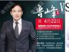 4.22脂肪移植大师鲁峰与石东文在深圳希思整形医院用脂肪胶造美