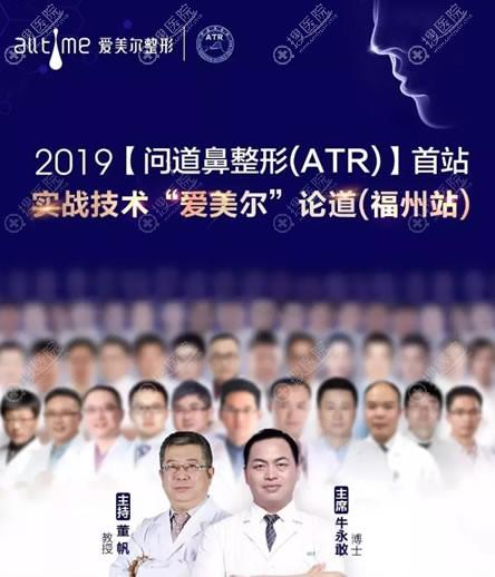 2019问道鼻整形福州站活动