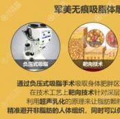 想到广州军美医疗美容做吸脂的亲们, 2019医美月全新价格表来啦