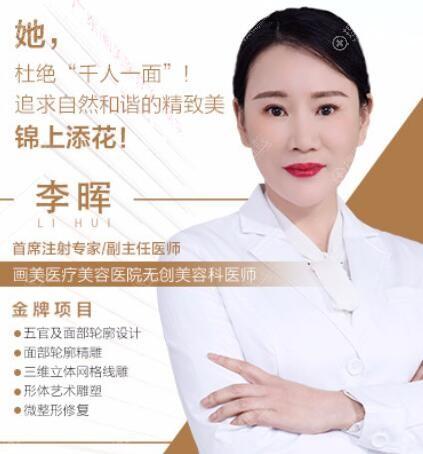 广东画美注射医师李晖