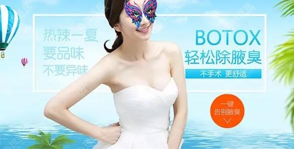 武汉涵美注射BOTOX除腋臭的方法