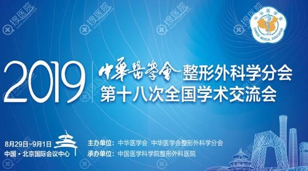 2019中华医学会第18次全国学术交流会