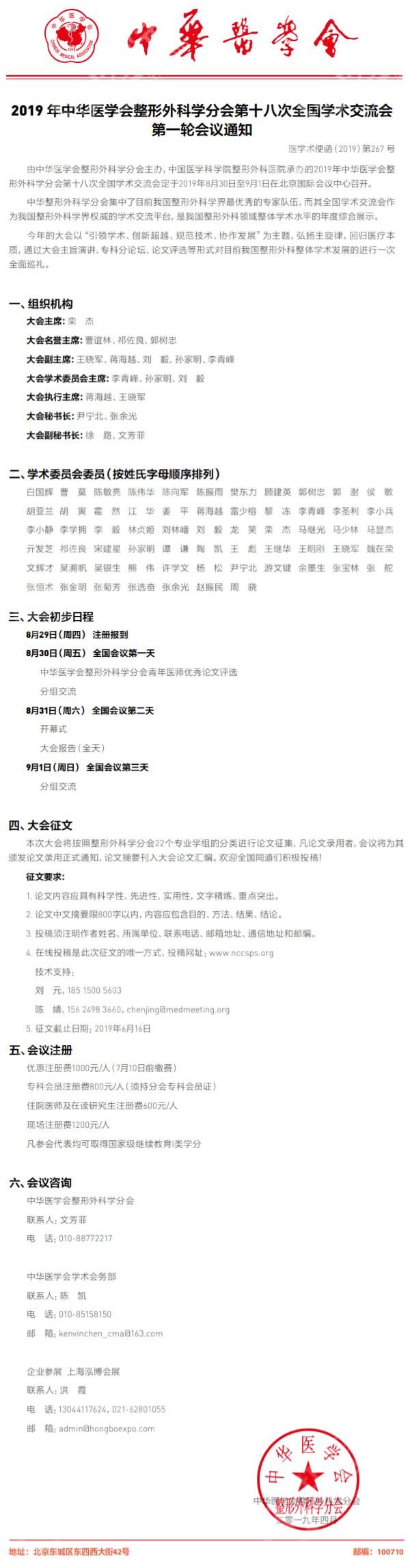 中华医学会第18次全国学术交流会会议通知