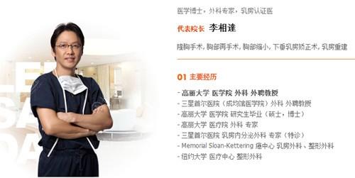 韩国MD胸部整形代表院长李相达