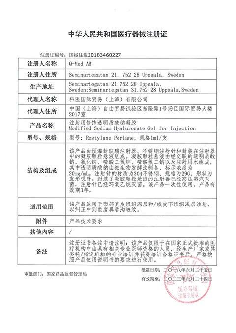 瑞蓝丽瑅玻尿酸认证资料