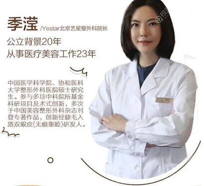 北京艺星整形季滢院长