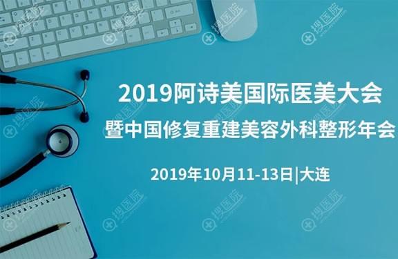 2019阿诗美国 际医美大会会议通知