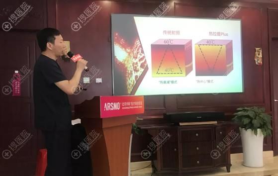 北京华韩激光美容中心左日宜讲解热拉提PLUS