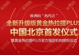 北京华韩举办黄金热拉提plus发布会 热玛吉和热拉提plus哪个好