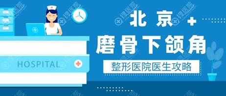 北京磨骨下颌角整形医院医生攻略