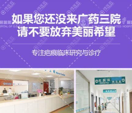 广东药科大学附属第三医院皮肤科环境图
