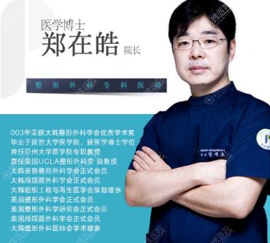 韩国普罗非耳profile整形医院郑在皓院长