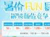 深圳春天整形医院收费贵吗?杨淑云双眼皮案例和暑期价格表公开